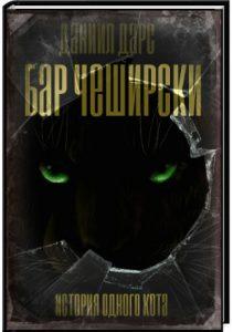 Бар Чеширски. История одного кота